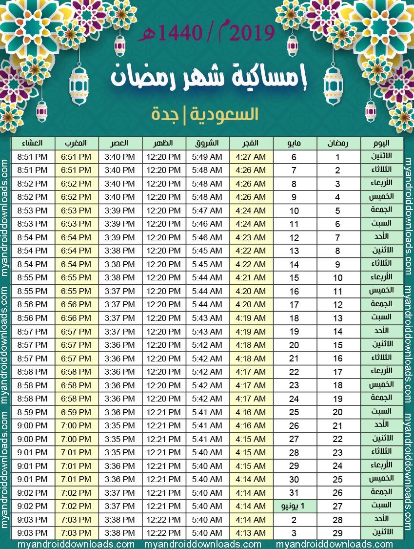 امساكية رمضان 1440 جدة