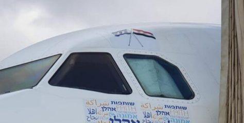 صحيفة: تسيير رحلات من إسرائيل إلى سيناء مباشرة
