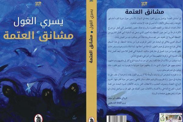 رواية مشانق العتمة تصدر عن المؤسسة العربية للدراسات والنشر
