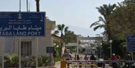إسرائيل تزيل قيود السفر على معبر طابا مع مصر